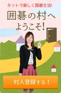 関西棋院 囲碁の村